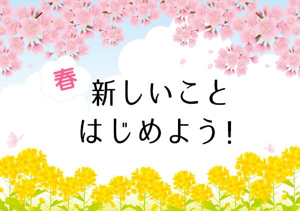 春の習い事